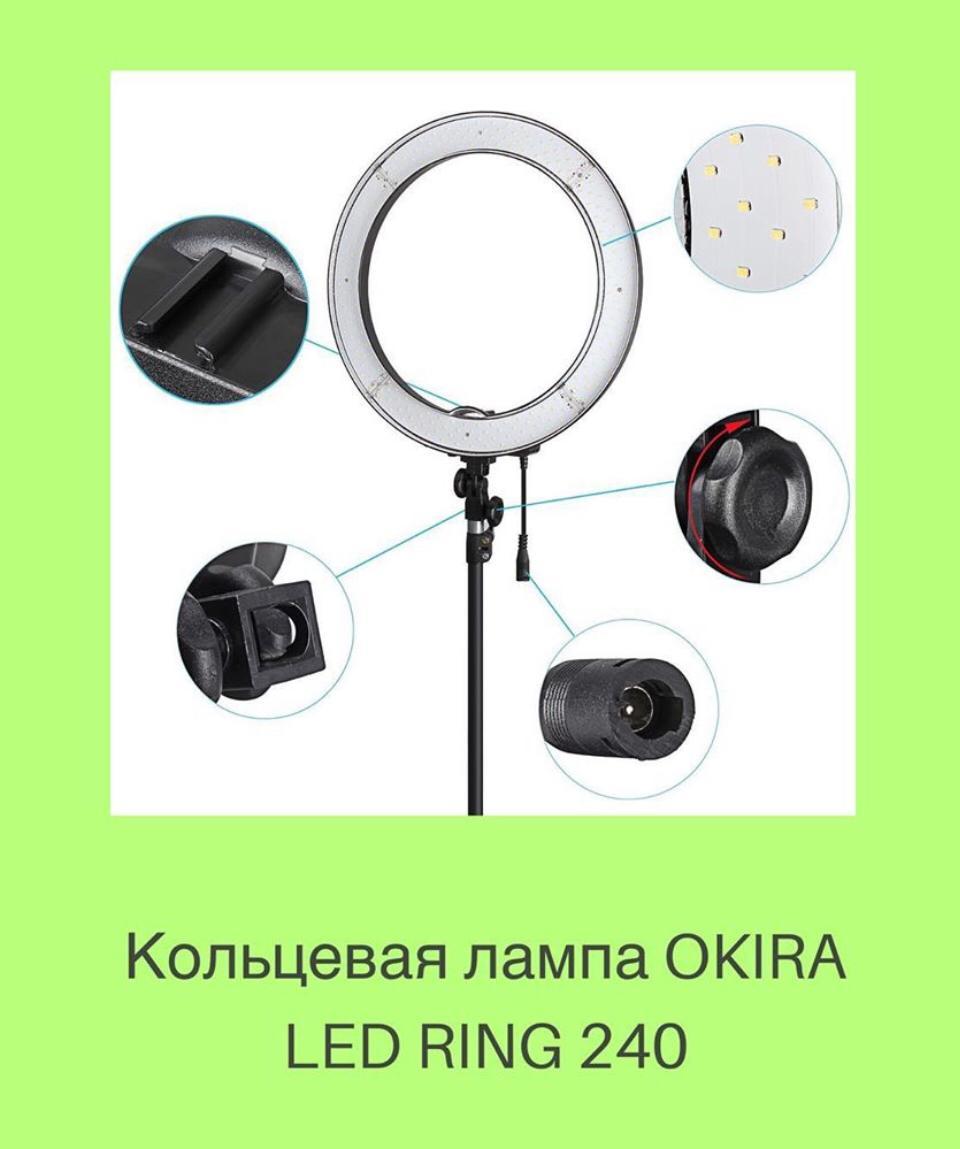 🔘Кольцевая лампа OKIRA LED RING 240