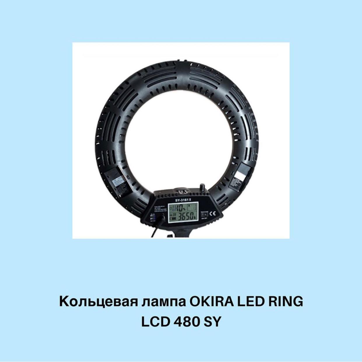 🔘Кольцевая лампа OKIRA LED RING LCD 480 SY