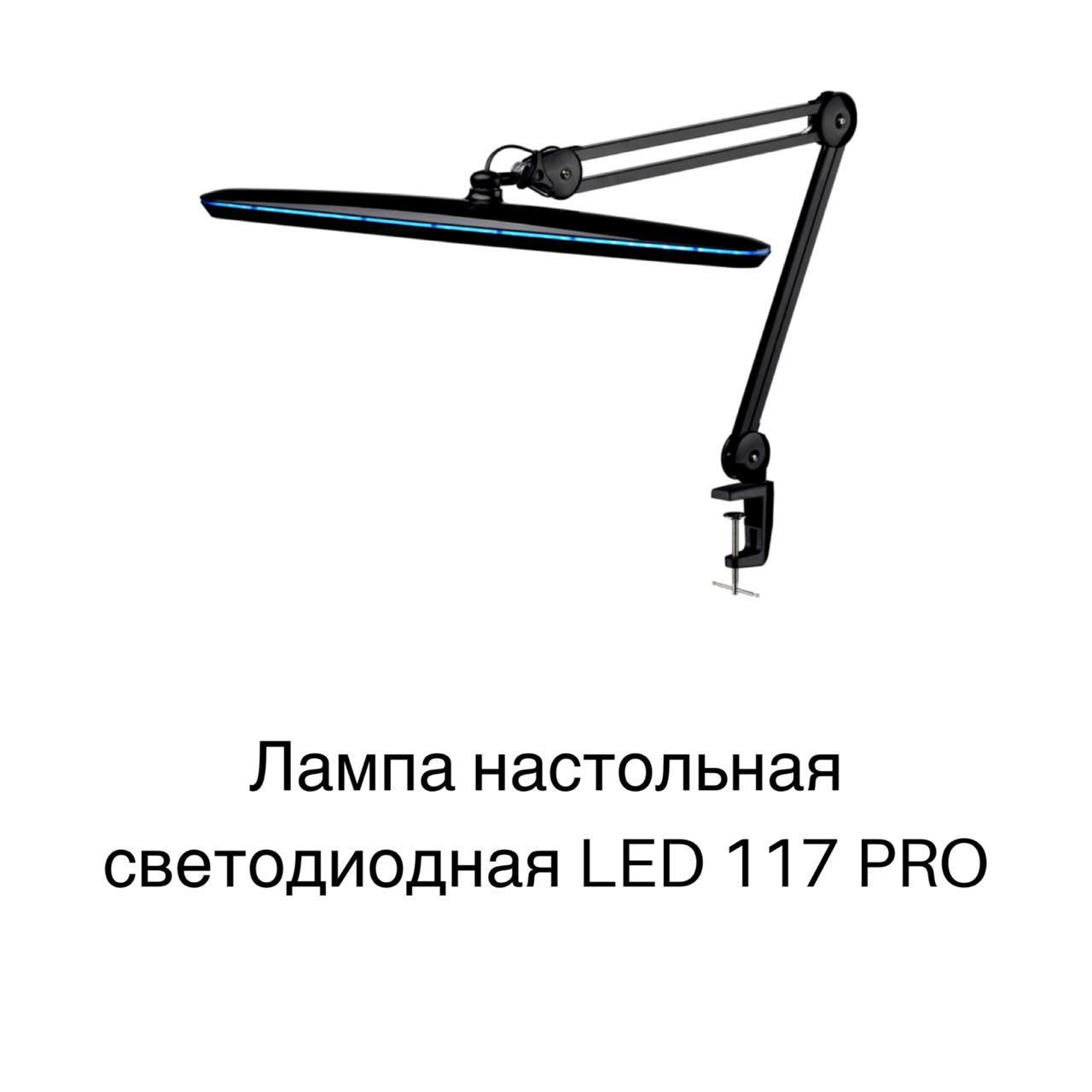 Лампа настольная светодиодная LED 117 PRO с димером яркости.